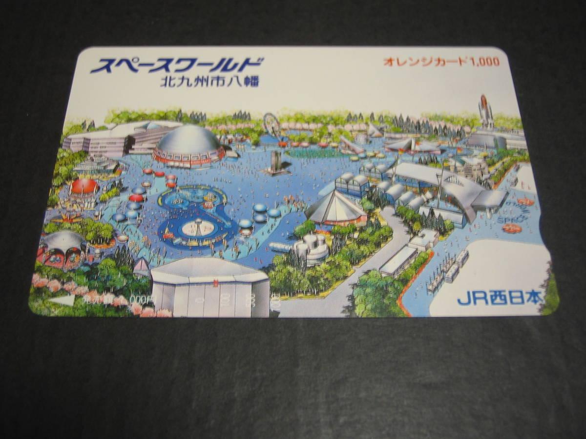 オレンジカード 未使用 1枚 スペースワールド 北九州市_画像1