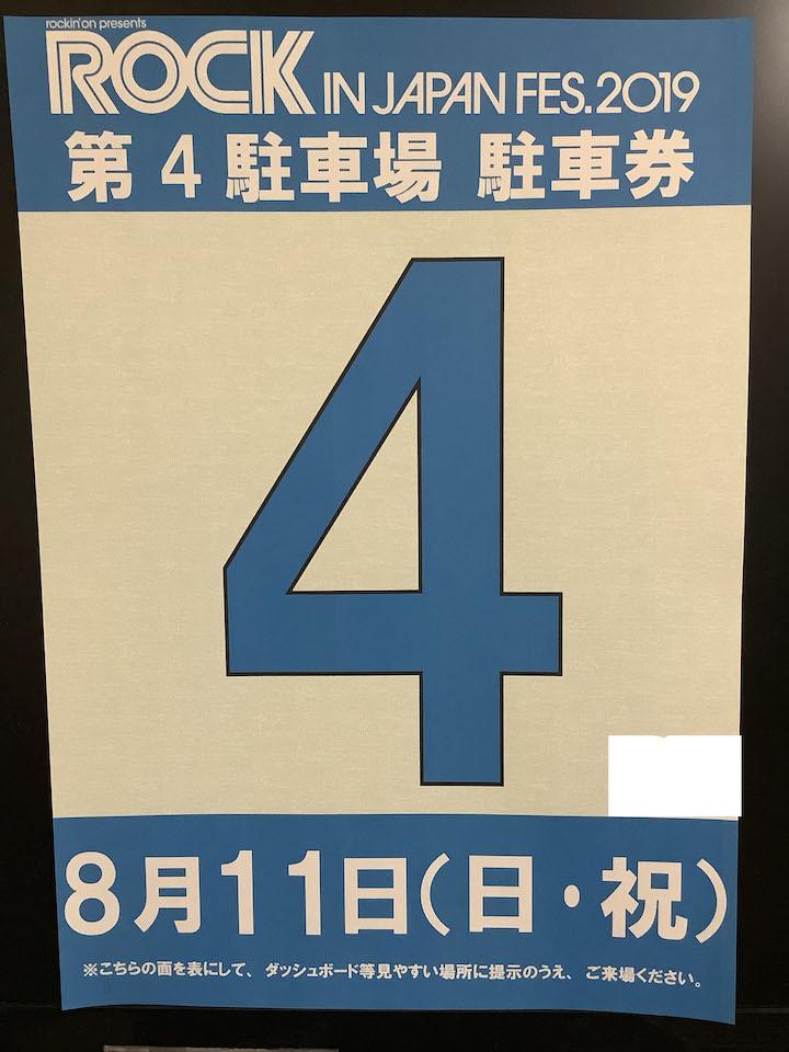 駐車券 第4駐車場 ROCK IN JAPAN FES. 2019 RIJF 8/11(日・祝) 8月11日 ロッキン ロックインジャパン