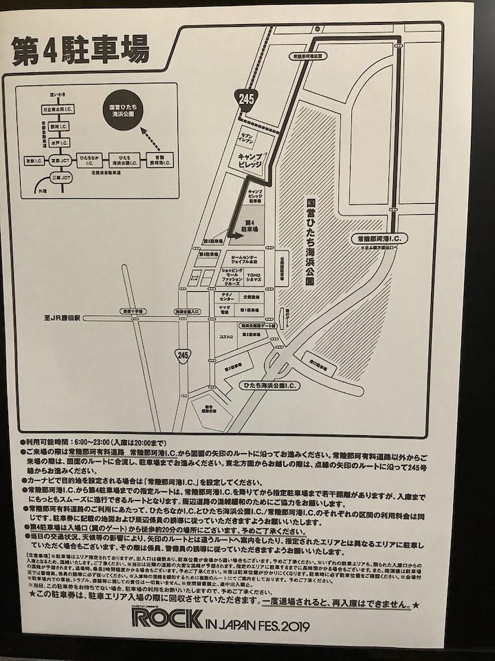 駐車券 第4駐車場 ROCK IN JAPAN FES. 2019 RIJF 8/11(日・祝) 8月11日 ロッキン ロックインジャパン_画像2