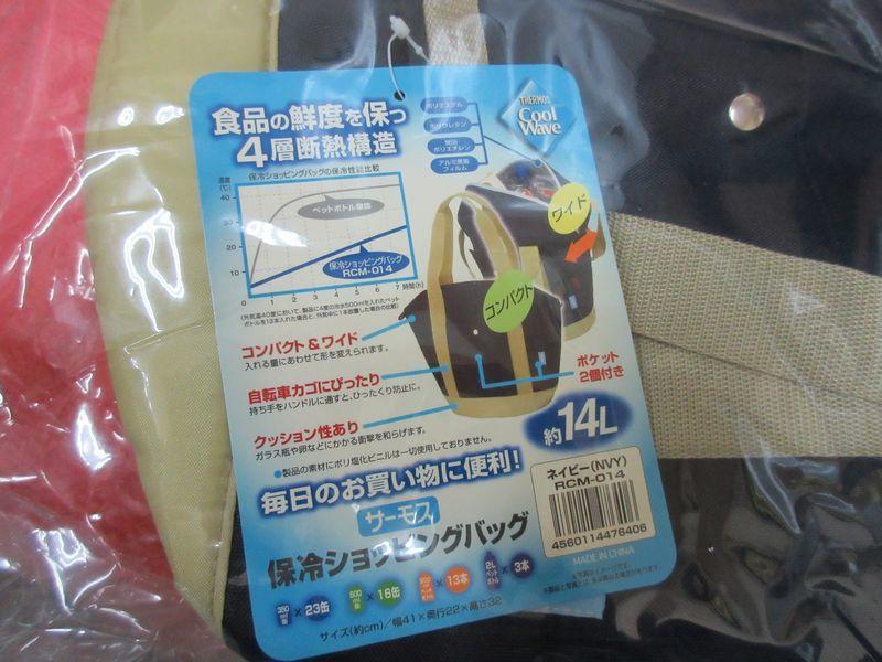 ★☆新品 サーモス■保冷ショッピングカート・保冷バッグ☆★_画像10