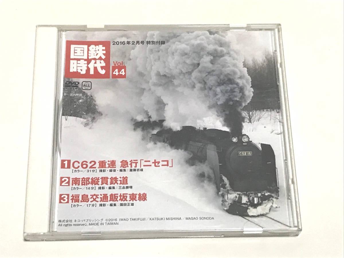 国鉄時代Vol.44 DVDのみ