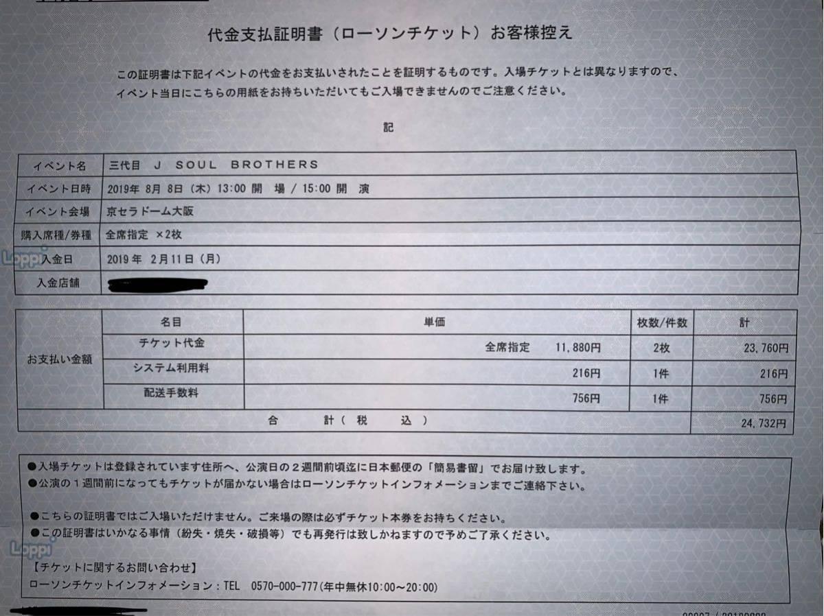 8月8日 三代目JSOULBROTHERS RAISE THE FLAG 京セラ FC 2枚