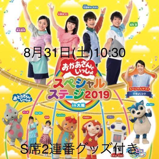 おかあさんといっしょ スペシャルステージ 大阪 8/31(土) グッズ付き2席