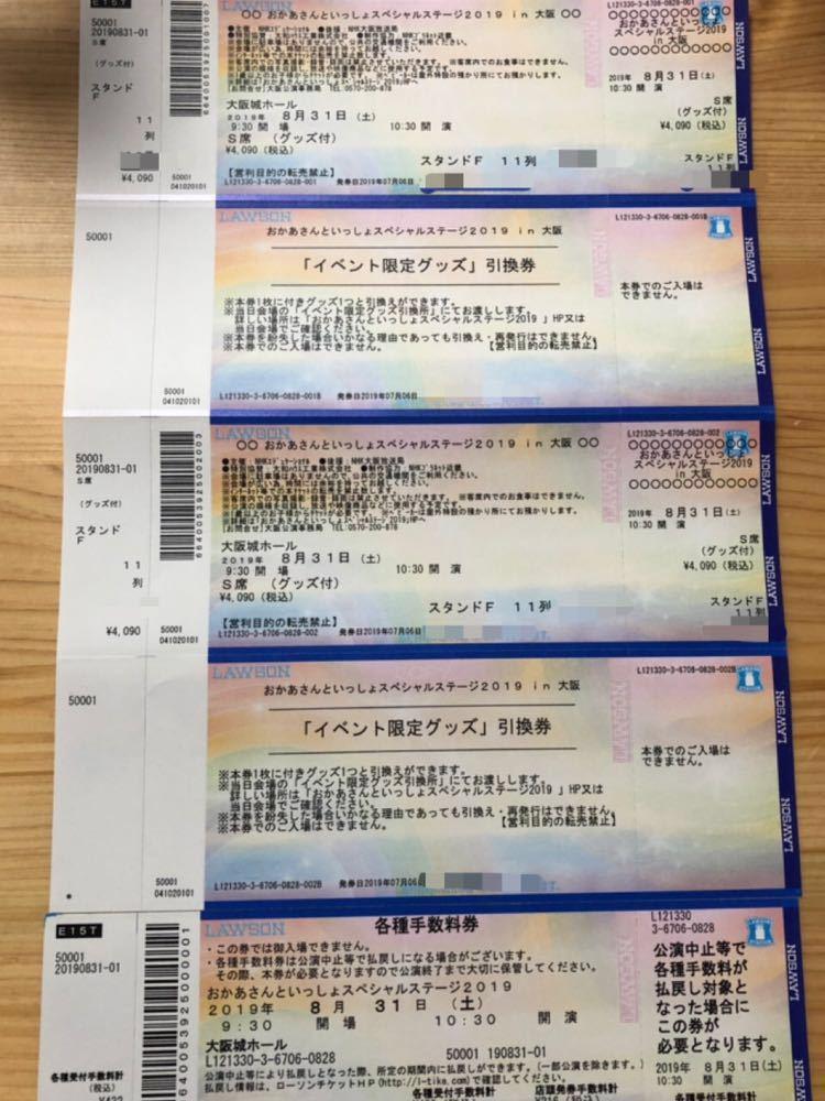 おかあさんといっしょ スペシャルステージ 大阪 8/31(土) グッズ付き2席_画像2