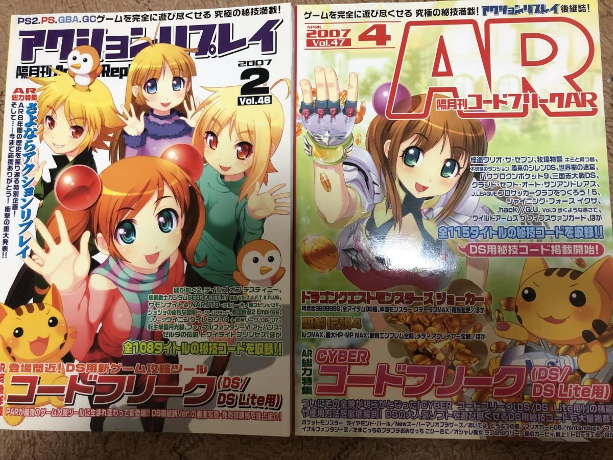 隔月刊アクションリプレイ コードフリークAR 全81巻セット あさいもとゆき アクションロッキー_画像8