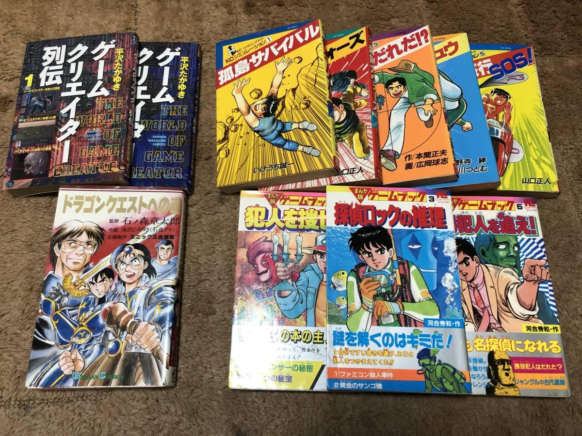 80~90年代のゲームコミック大量セット ファミコン風雲児 ロックンゲームボーイ ファミコンCAPほか_画像5