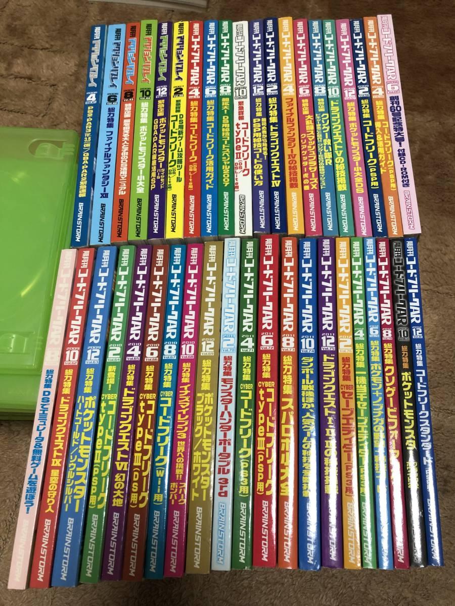 隔月刊アクションリプレイ コードフリークAR 全81巻セット あさいもとゆき アクションロッキー_画像2