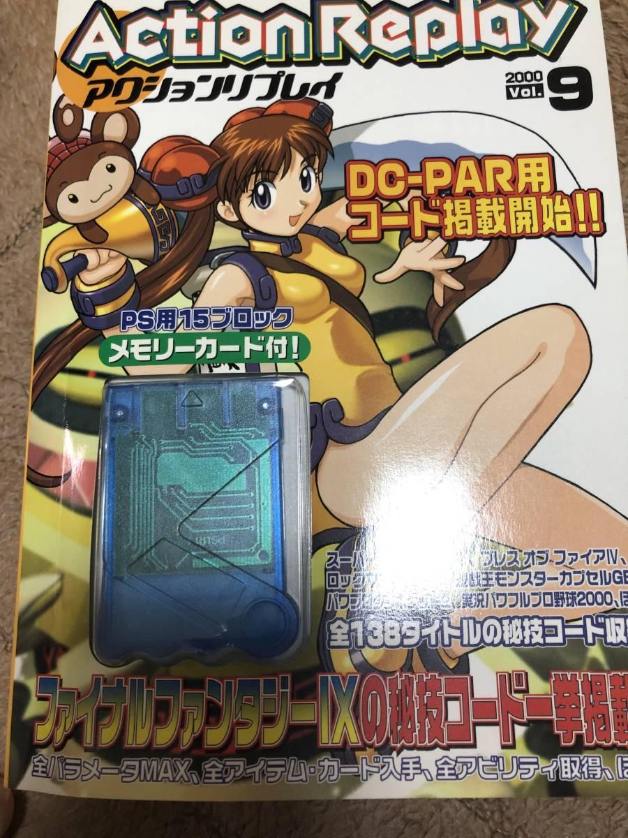 隔月刊アクションリプレイ コードフリークAR 全81巻セット あさいもとゆき アクションロッキー_画像3