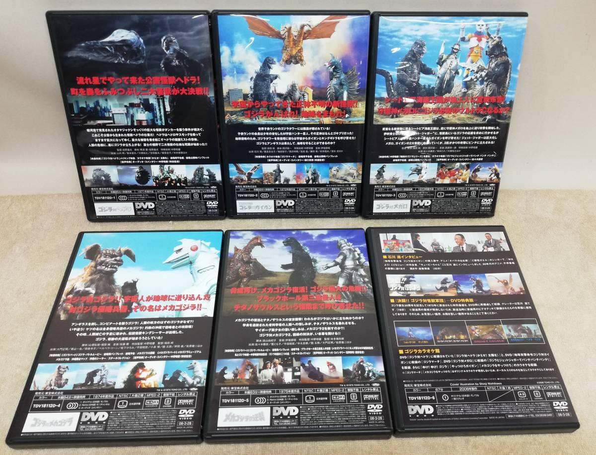 ◆DVD-BOX ゴジラDVDコレクションⅢ ゴジラVSヘドラ/ガイガン/メガロ/メカゴジラ他 DVD6枚セット◆_画像7