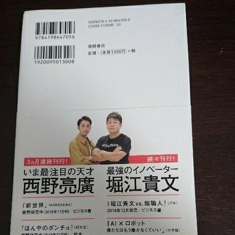堀江貴文 西野亮廣 バカとつき合うな _画像2