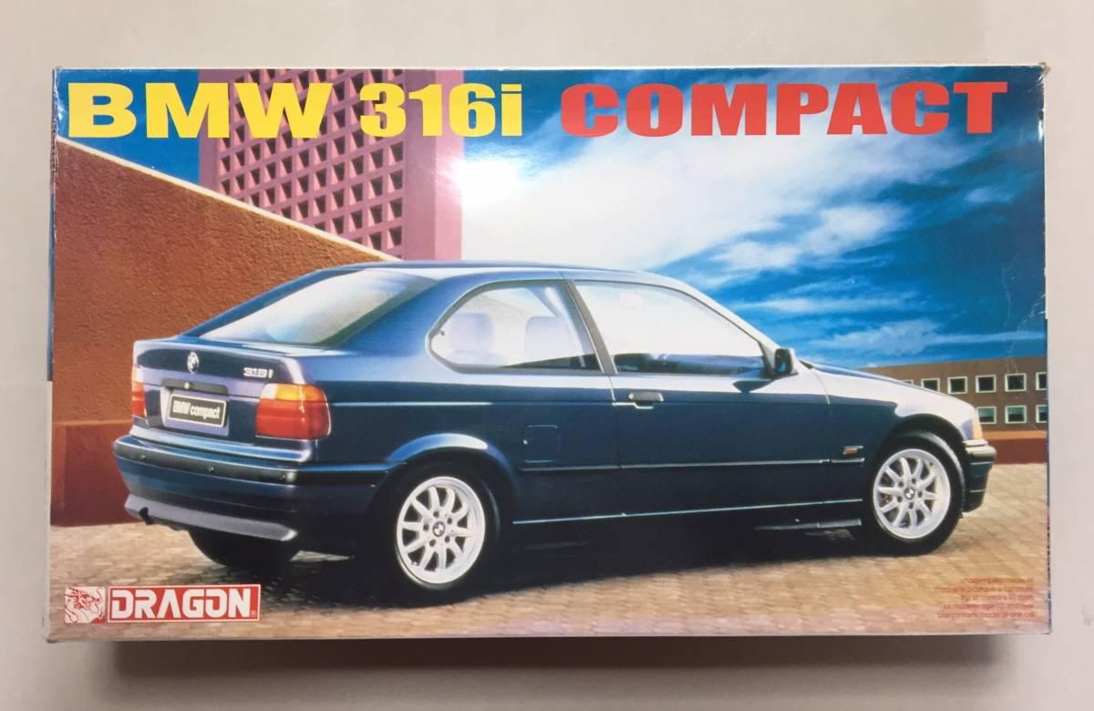 @中古絶版模型堂 ドラゴン 1/24 BMW316iコンパクト BMW 316i コンパクト ハセガワ ジャンク 難有り