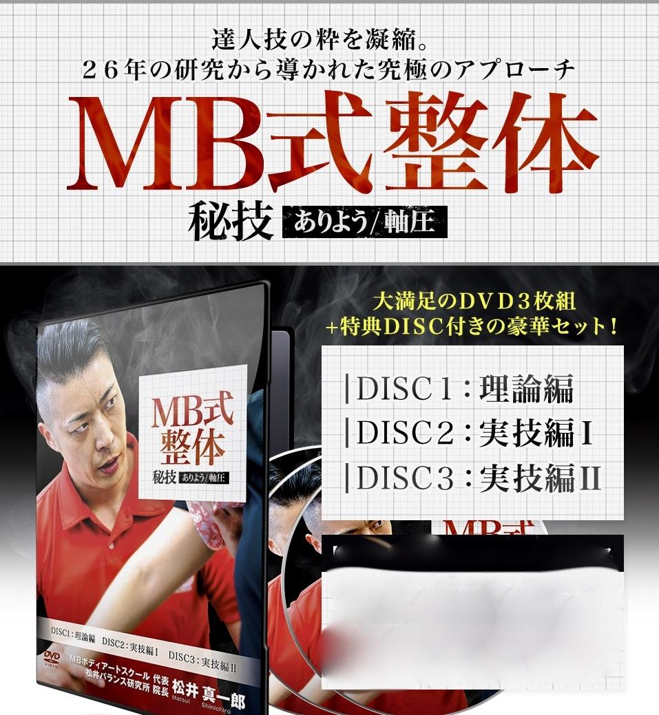 MB式整体 秘技 ありよう/軸圧 松井真一郎 未開封新品 DVD4枚「理論編」「実技編1」「実技編2」「特典DISC」_画像3