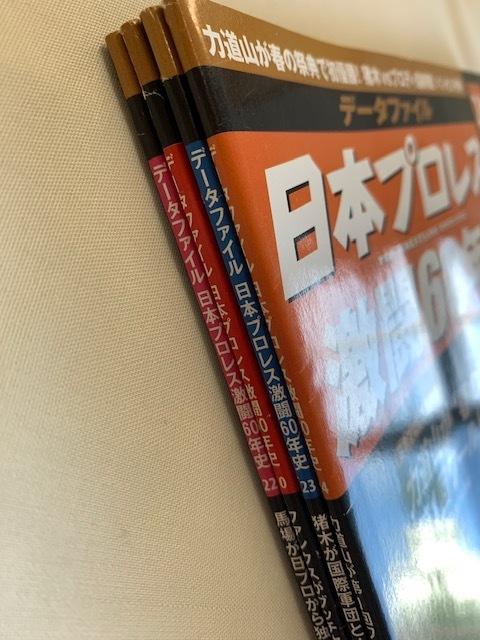 日本プロレス激闘60年史 4冊セット 猪木 力道山 ファンクスなど_画像9