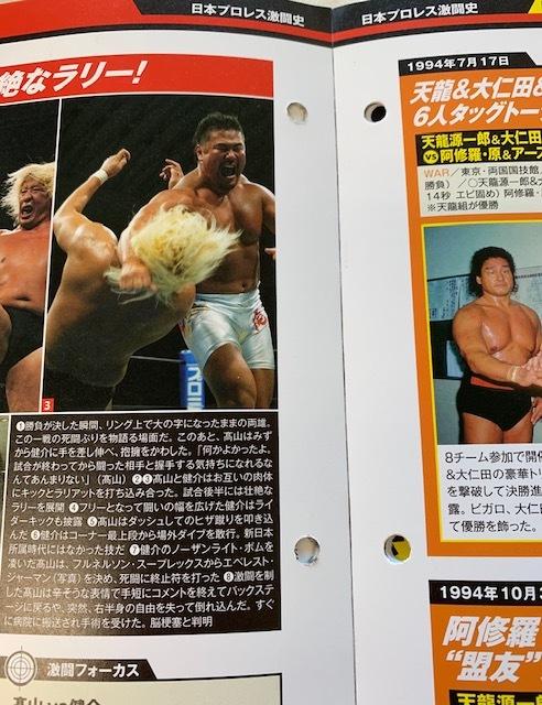 日本プロレス激闘60年史 4冊セット 猪木 力道山 ファンクスなど_画像5