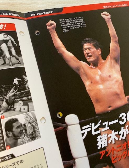 日本プロレス激闘60年史 4冊セット 猪木 力道山 ファンクスなど_画像4