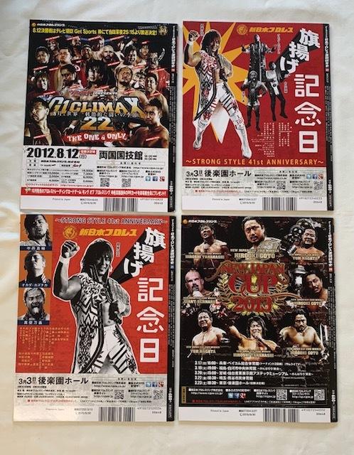 日本プロレス激闘60年史 4冊セット 猪木 力道山 ファンクスなど_画像2