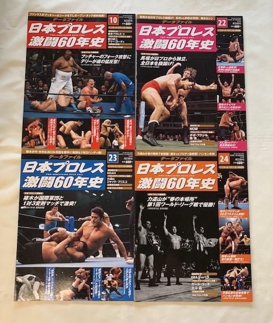 日本プロレス激闘60年史 4冊セット 猪木 力道山 ファンクスなど