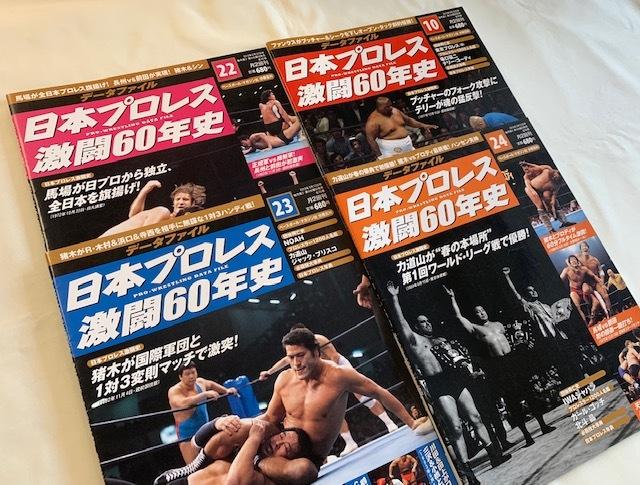 日本プロレス激闘60年史 4冊セット 猪木 力道山 ファンクスなど_画像10