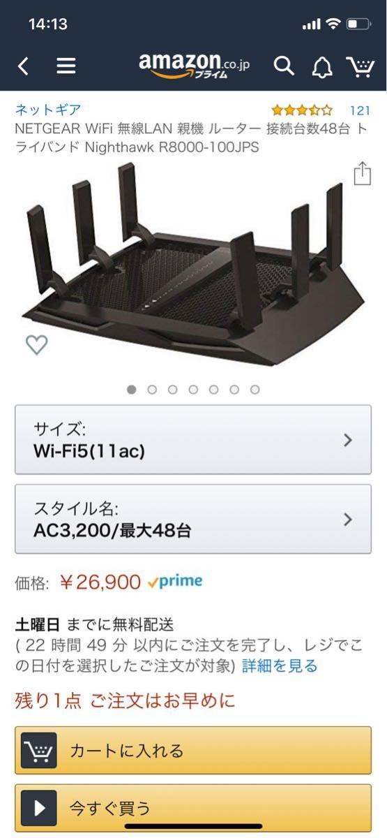 NETGEAR WiFi 無線LAN 親機 ルーター 接続台数48台 トライバンド Nighthawk R8000-100JPS 売り切り 1円スタート_画像5