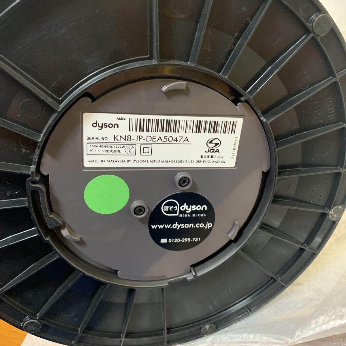 dyson hot+cool ダイソン ホット&クール 扇風機 ファンヒーター KN8-JP-DEA5047A リモコン付き hot&cool _画像5