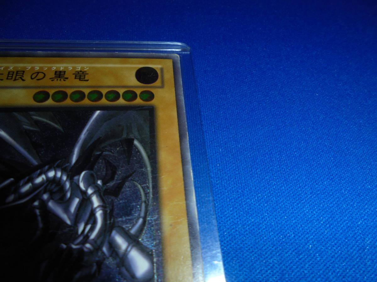 遊戯王 真紅眼の黒竜 レッドアイズ・ブラックドラゴン アルティメットレア(レリーフ) 301-056  新たなる支配者 キズ有り_画像3