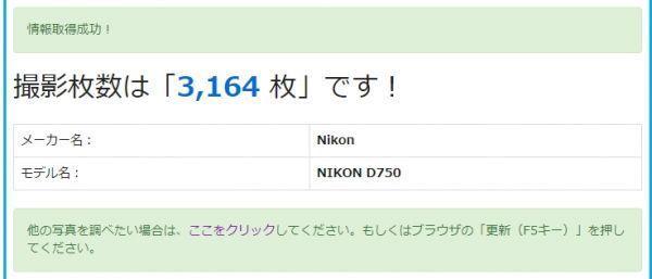 ★ショット数3164枚★ニコン Nikon D750 超望遠 300mm ダブルズームセット 新品と見間違う程のきれいな外観! #307_画像10