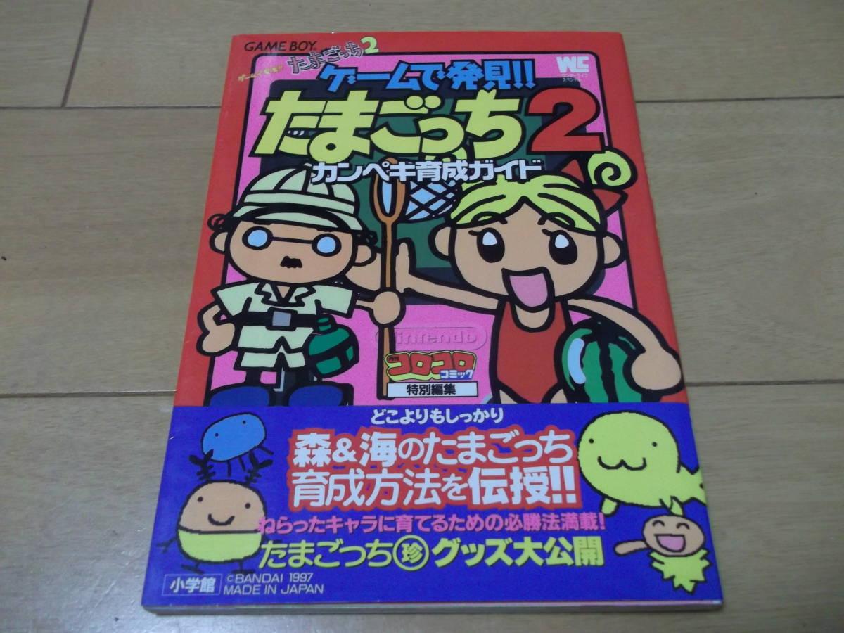 ゲームボーイgbゲームで発見 たまごっち シリーズ全3本攻略本付きセット