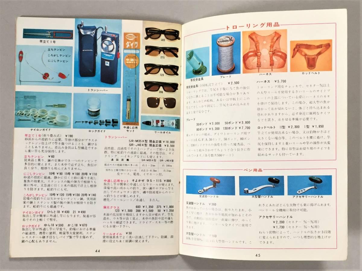 ダイワ DAIWA'69年総合カタログ B6版フルカラー48頁 スポーツ・パンチシリーズスピニングリーズ ペンリール けんざき・むさし竿_画像9