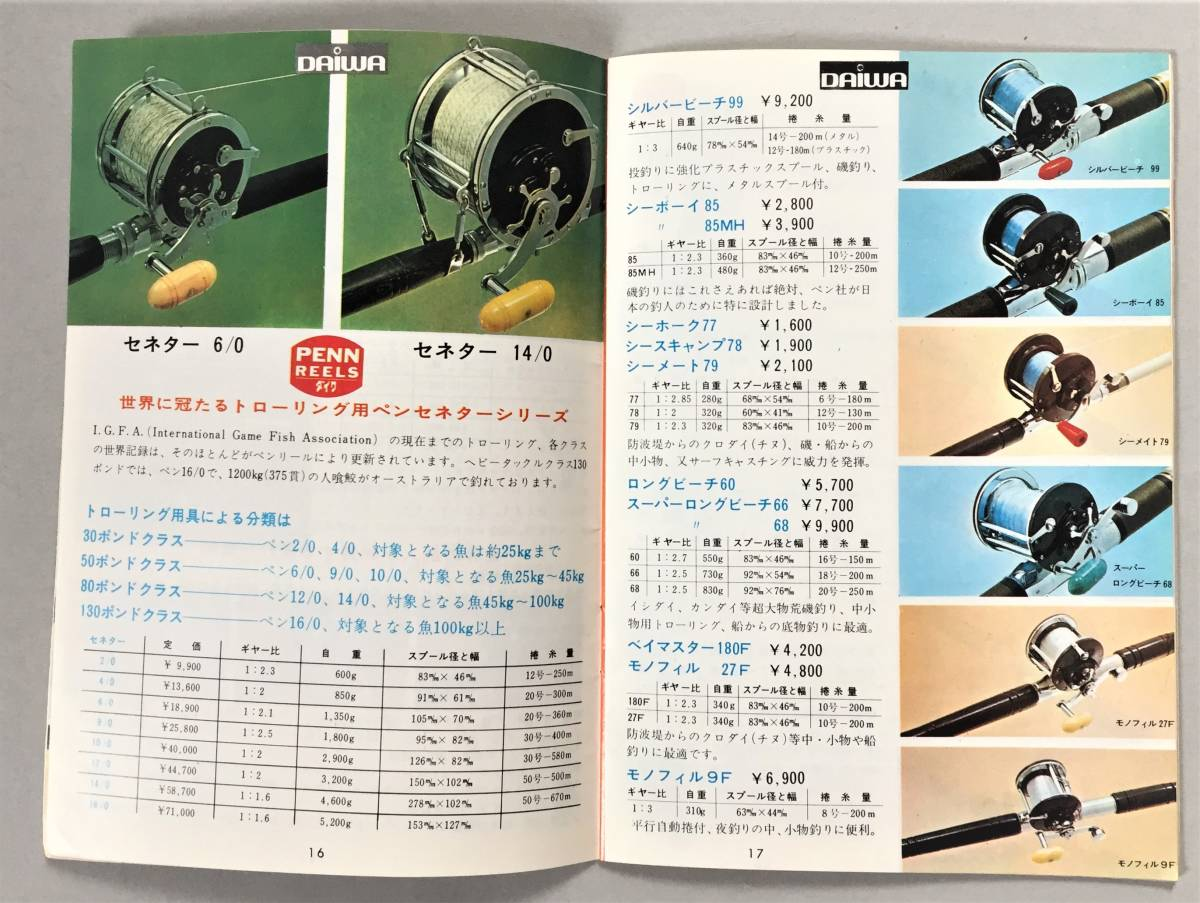 ダイワ DAIWA'69年総合カタログ B6版フルカラー48頁 スポーツ・パンチシリーズスピニングリーズ ペンリール けんざき・むさし竿_画像4