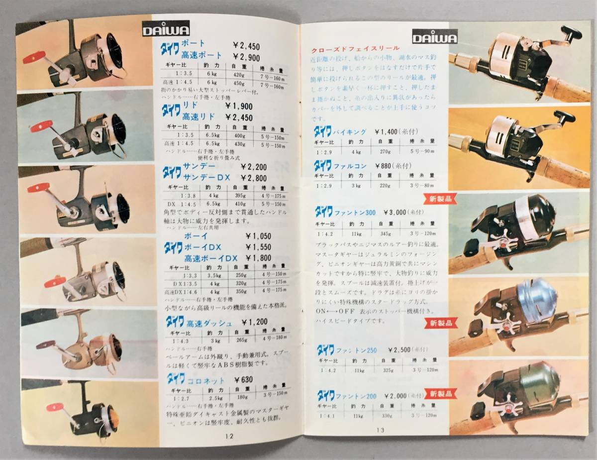 ダイワ DAIWA'69年総合カタログ B6版フルカラー48頁 スポーツ・パンチシリーズスピニングリーズ ペンリール けんざき・むさし竿_画像3