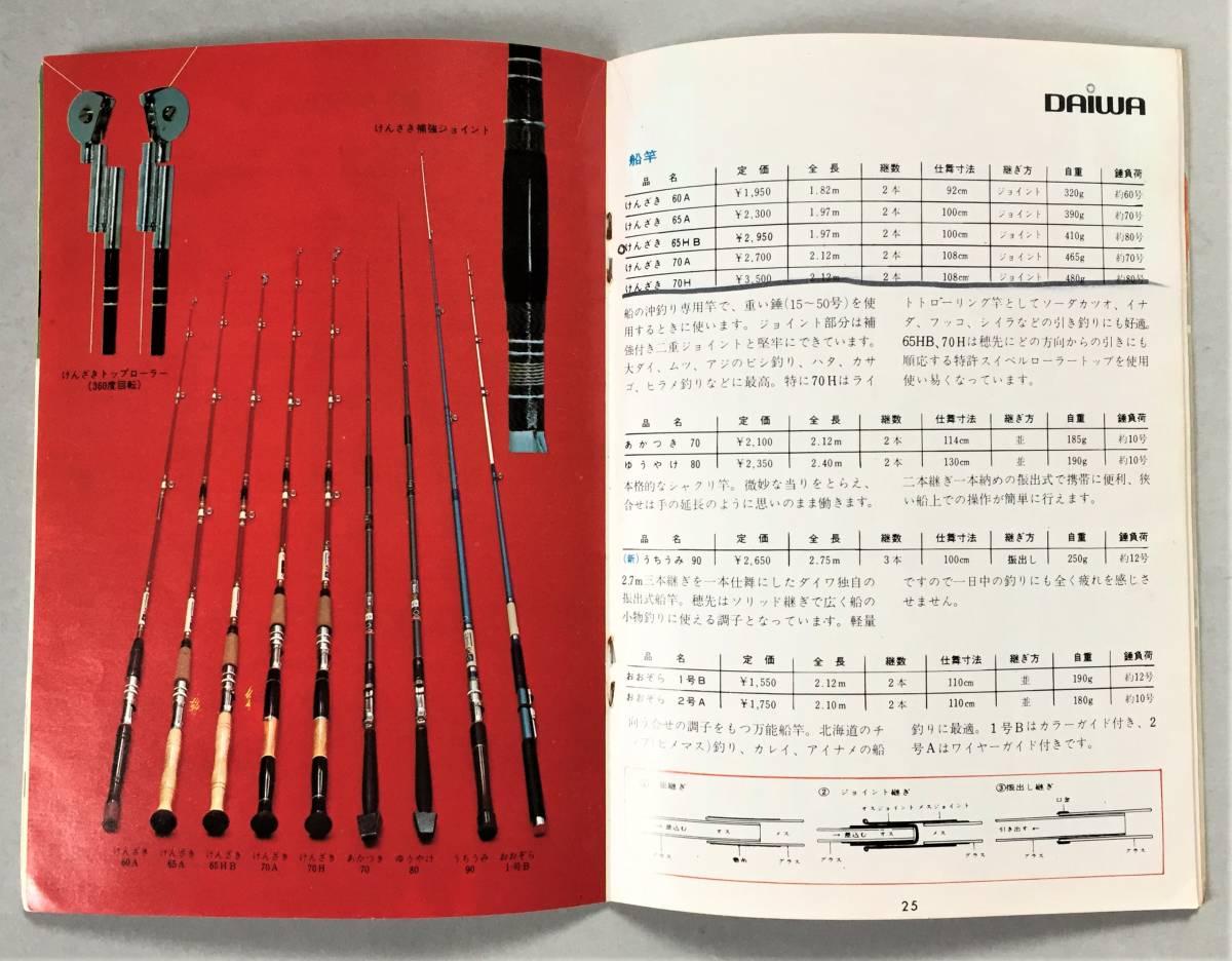 ダイワ DAIWA'69年総合カタログ B6版フルカラー48頁 スポーツ・パンチシリーズスピニングリーズ ペンリール けんざき・むさし竿_画像5