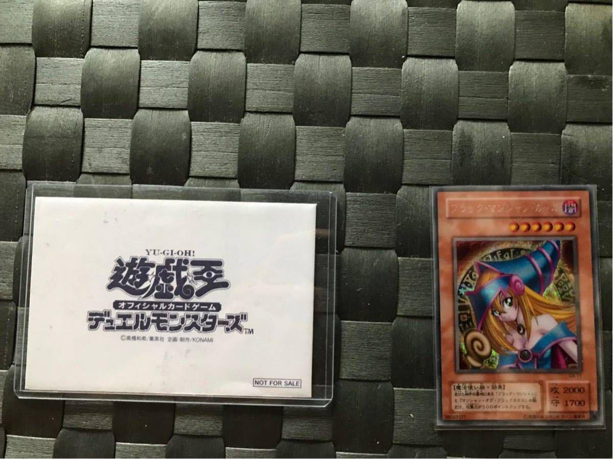 遊戯王 ~松竹梅~ ブラックマジシャンガール シク必ず一つに封入! 1円スタート! 竹_画像2