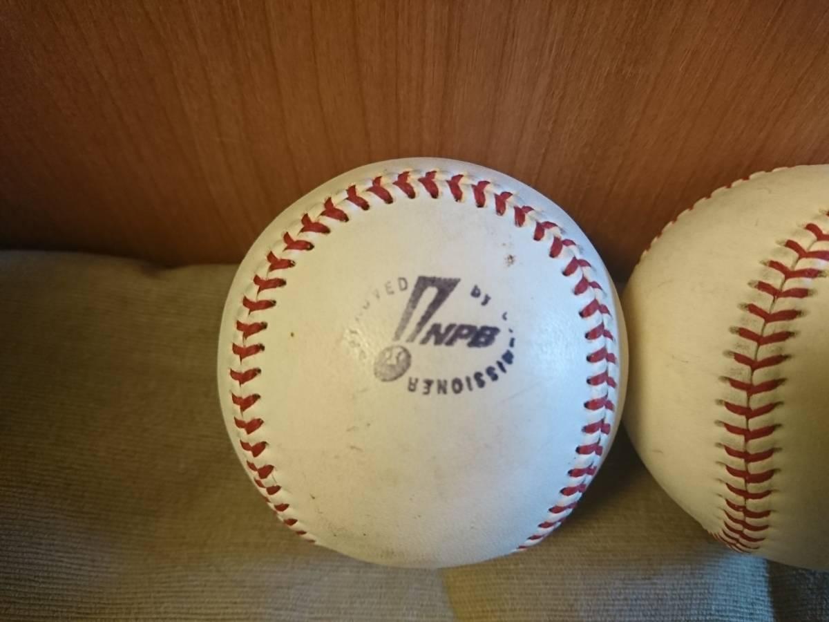 NPB 公式球 プロ野球 硬式ボール 2個セット 使用品_画像6