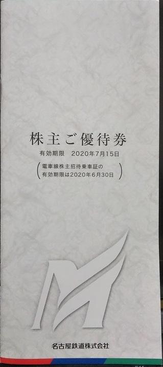 ☆送料込☆ 名鉄(名古屋鉄道)株主優待券(乗車証4枚込み、モンキーパーク他)