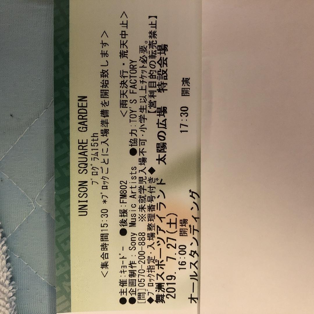 UNISON SQUARE GARDEN プログラム15th チケット