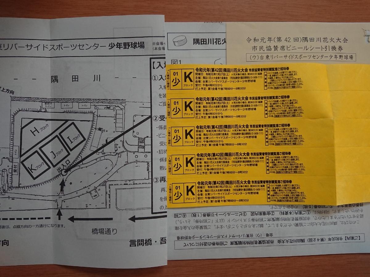 隅田川花火大会 少年野球場Kブロック5名分 送料無料 市民協賛特別観覧席