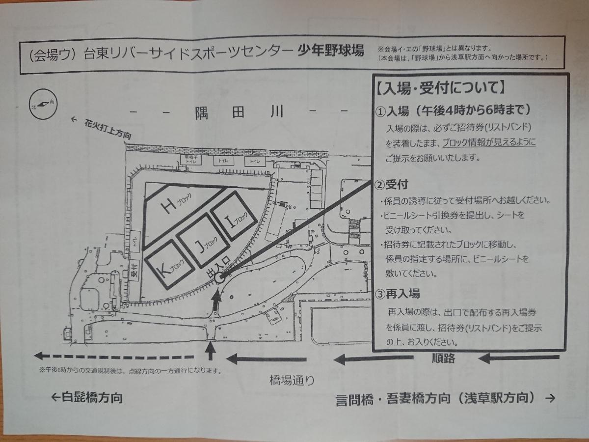 隅田川花火大会 少年野球場Kブロック5名分 送料無料 市民協賛特別観覧席_画像2