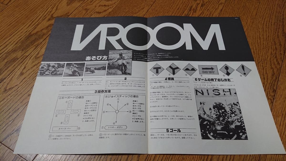 貴重 MSX VHDゲーム 【VROOM インターアクション】ビクター _画像5