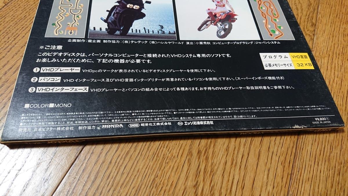 貴重 MSX VHDゲーム 【VROOM インターアクション】ビクター _画像7