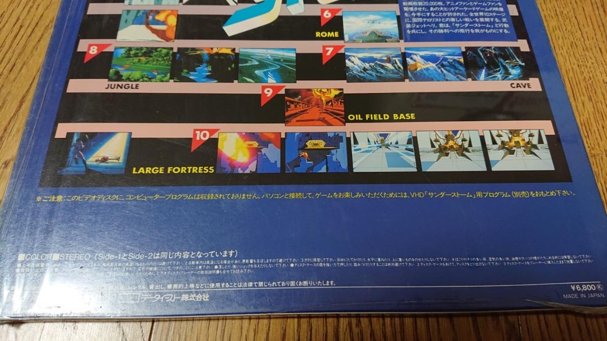 貴重 MSX VHDゲーム【サンダーストーム インターアクション thunder storm LX-3】シュリンク付き _画像5