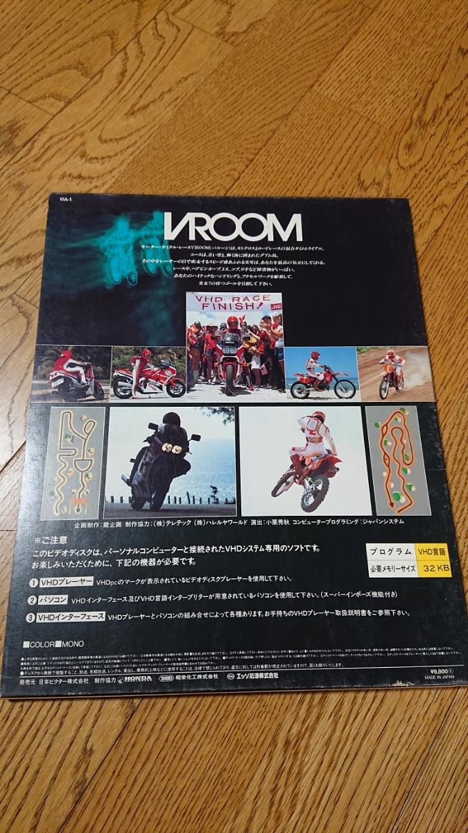 貴重 MSX VHDゲーム 【VROOM インターアクション】ビクター _画像2
