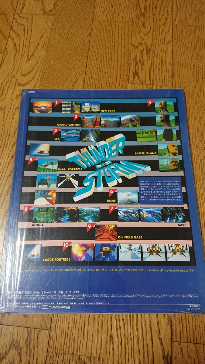 貴重 MSX VHDゲーム【サンダーストーム インターアクション thunder storm LX-3】シュリンク付き _画像2