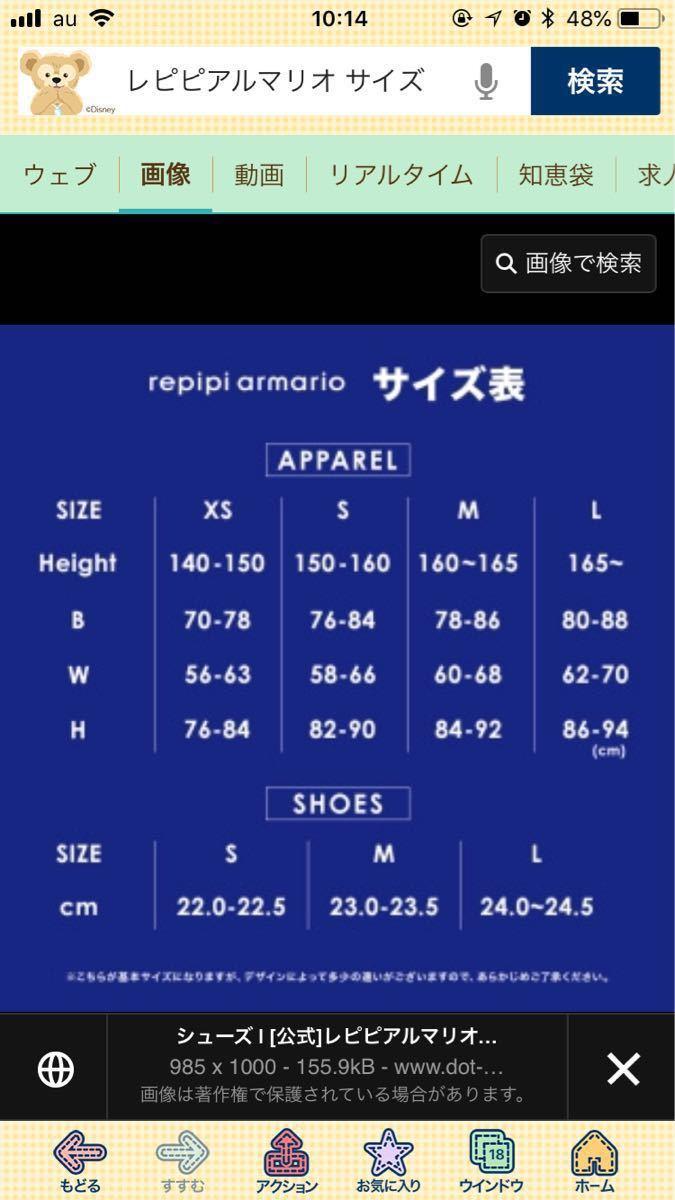 ☆レピピアルマリオ ☆ベージュのショートパンツ☆ストラップ付き☆サイズS(150-160)_画像8