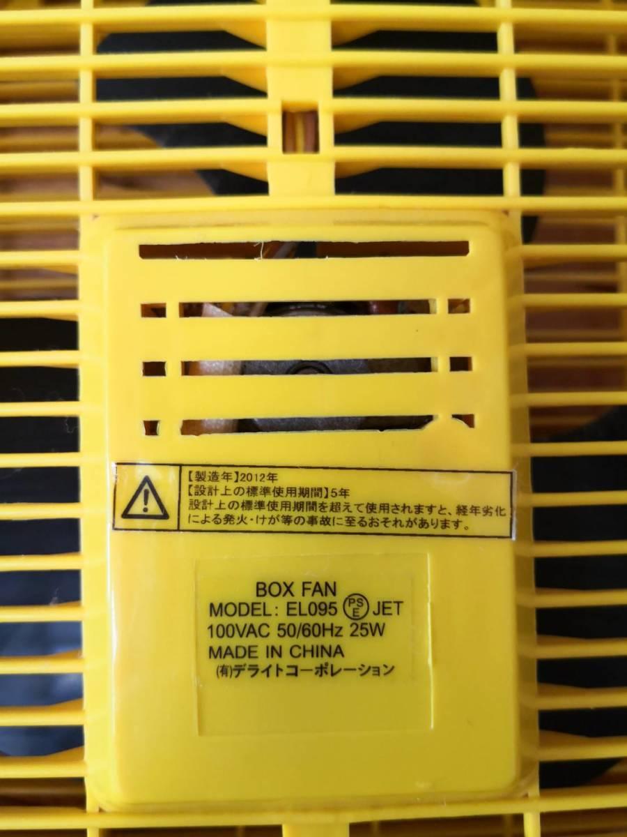 EL095 BOXFAN ボックスファン 扇風機 サーキュレーター 送料無料_画像3