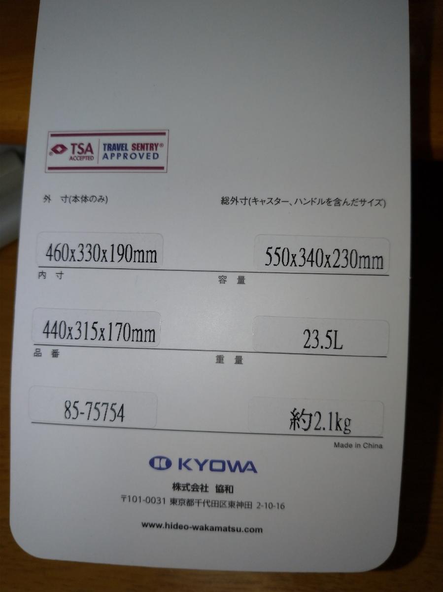 中古 HIDEO WAKAMATSU 超軽量撥水 ソフトキャリーケース 23.5L 機内持込_画像10