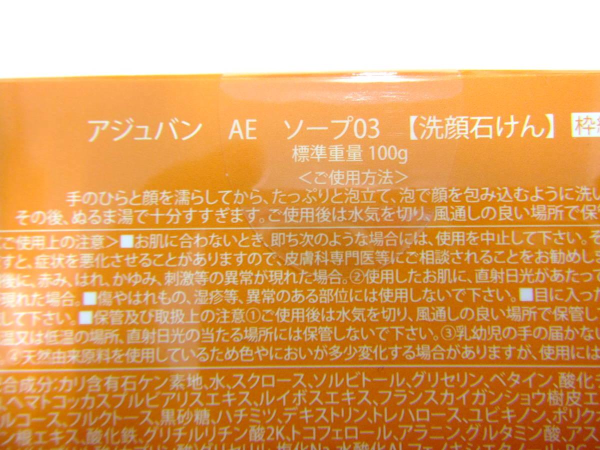 ★アジュバン 洗顔せっけん AE ソープ03 標準重量100g★_画像2