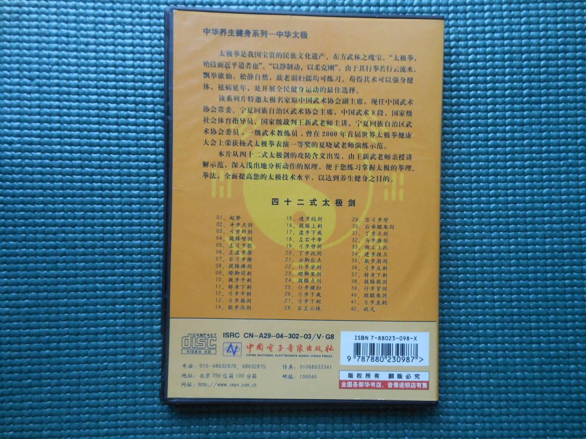 送料無料太極拳:VCD 四十二式太極剣(上下巻) 中華養生健身系列 中華太極 中国電子音像出版社 中古品_画像2