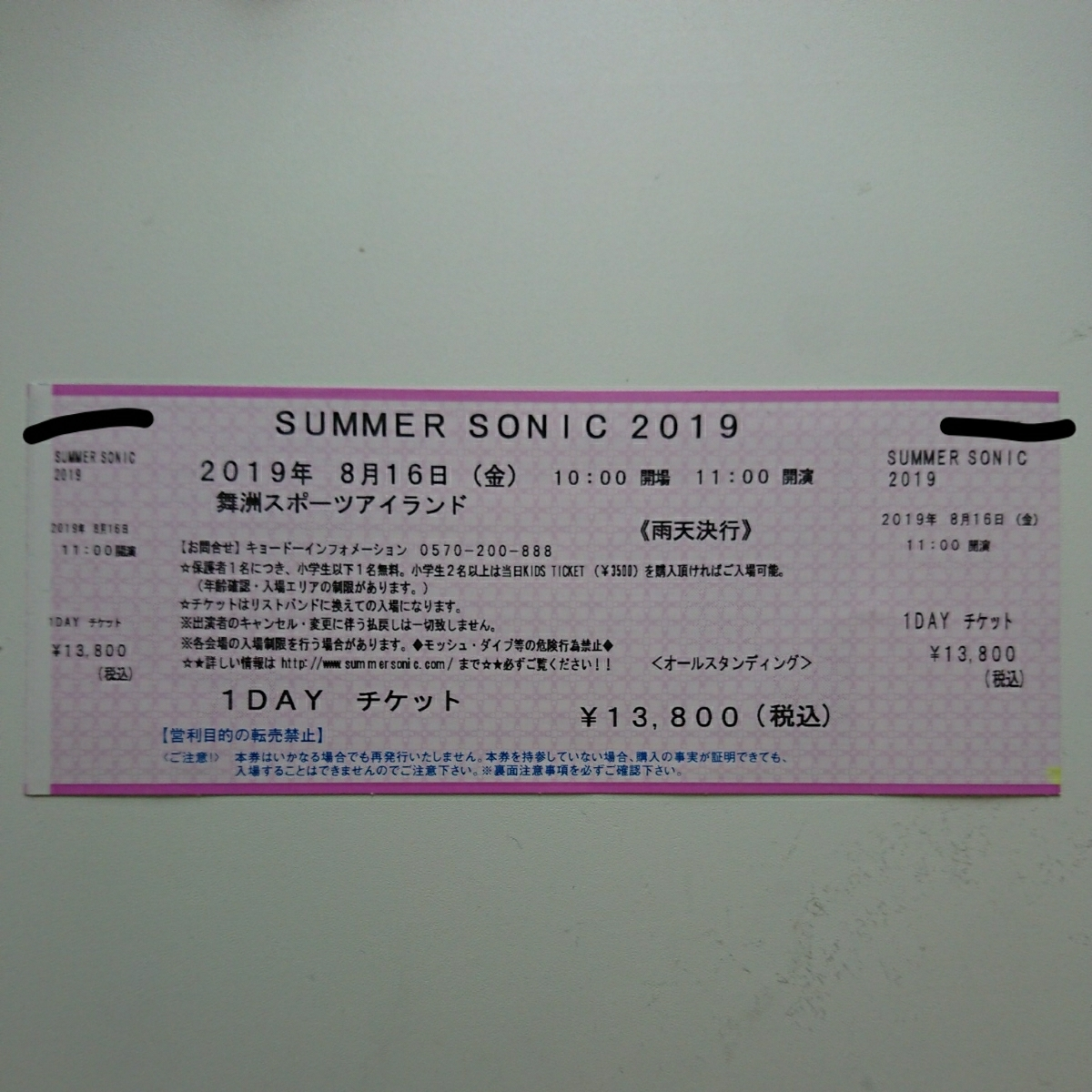 サマーソニック2019(SUMMER SONIC2019)大阪2019/8/16(金)1DAYチケット ①