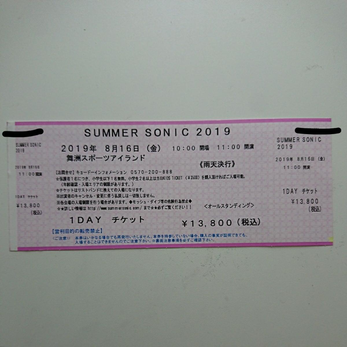 サマーソニック2019(SUMMER SONIC2019)大阪2019/8/16(金)1DAYチケット ②