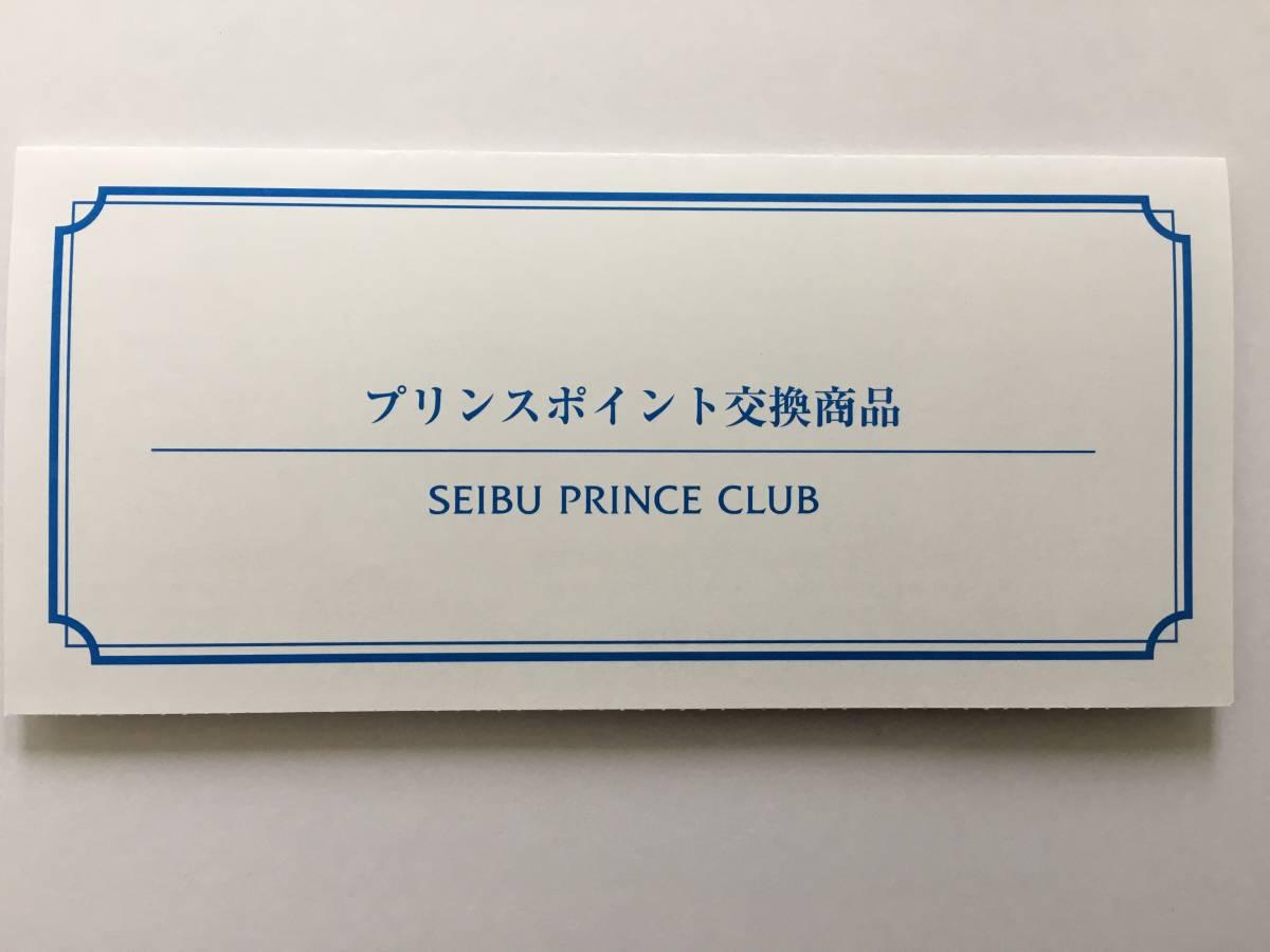 【送料無料】プリンスホテルペア宿泊券(約4万円相当のお部屋もあり。品川プリンスホテル他で利用可)